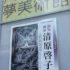 没後30年、銅版画家、清原啓子(八王子市夢美術館)の感想